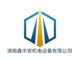 湖南鑫中安机电设备有限公司企业标志设计