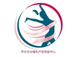 乔氏专业催乳产后恢复中心门店logo标志设计