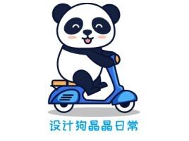 设计狗晶晶日常品牌logo设计