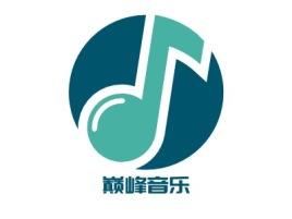 巅峰音乐logo标志设计