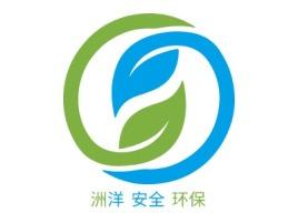 洲洋 安全 环保企业标志设计