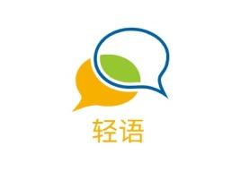 轻语公司logo设计