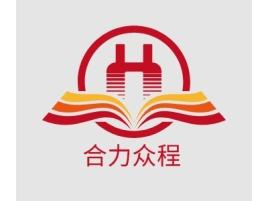 合力众程logo标志设计