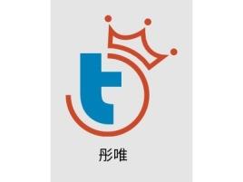 彤唯公司logo设计