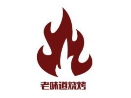 天津老味道烧烤品牌logo设计