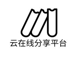 云在线分享平台logo标志设计