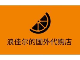 天津浪佳尔的国外代购店店铺标志设计