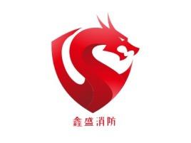 鑫盛消防企业标志设计