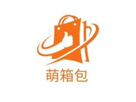 萌箱包店铺标志设计