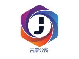 吉康诊所门店logo标志设计