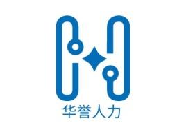 华誉人力公司logo设计