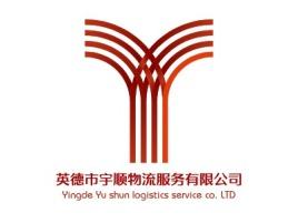 Yingde Yushunlogisticsserviceco.LTD企业标志设计