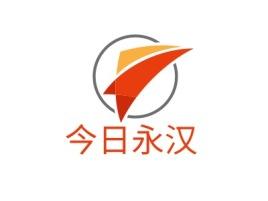 今日永汉logo标志设计