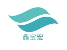 鑫宝宏logo标志设计