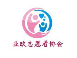亚欧志愿者协会logo标志设计