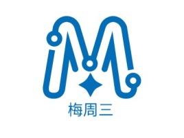 梅周三logo标志设计