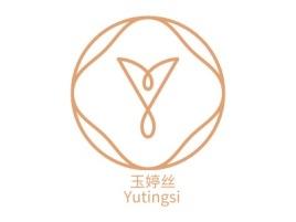 玉婷丝Yutingsi店铺标志设计