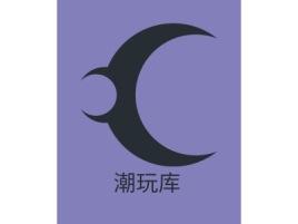潮玩库logo标志设计