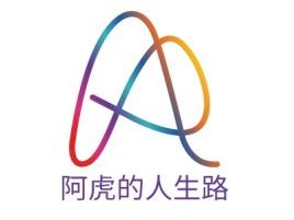 阿虎的人生路店铺logo头像设计