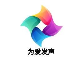 为爱发声logo标志设计