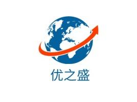 优之盛公司logo设计