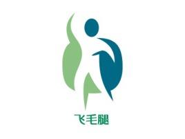 飞毛腿企业标志设计