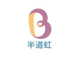 半道虹logo标志设计