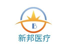 新邦医疗企业标志设计