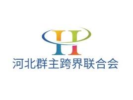 河北群主跨界联合会公司logo设计