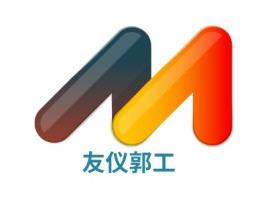 友仪郭工公司logo设计