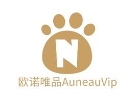 欧诺唯品AuneauVip店铺标志设计