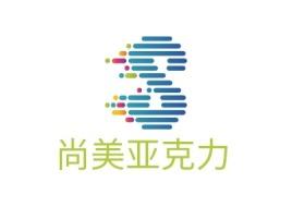 尚美亚克力公司logo设计