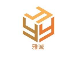 雅诚企业标志设计