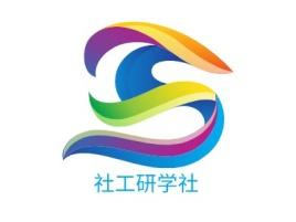 社工研学社logo标志设计