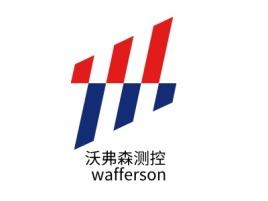 沃弗森测控wafferson企业标志设计