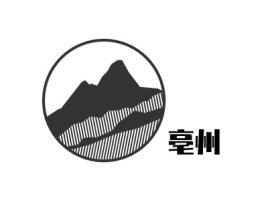 亳州logo标志设计