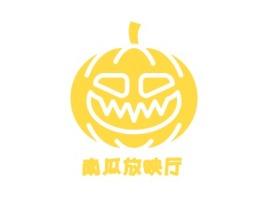 天津南瓜放映厅logo标志设计