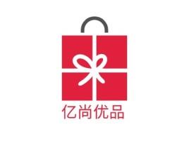 亿尚优品店铺标志设计