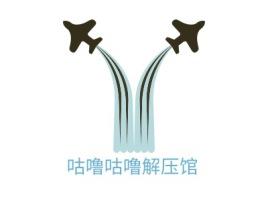 咕噜咕噜解压馆公司logo设计