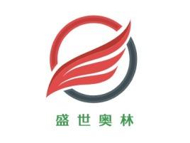 盛世奥林logo标志设计