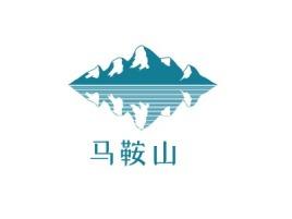 马鞍山logo标志设计