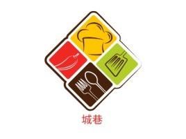 城巷店铺logo头像设计