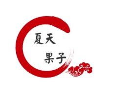 夏天果子品牌logo设计