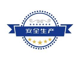 安全生产企业标志设计