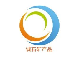 诚石矿产品公司logo设计
