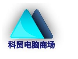 科贸电脑商场公司logo设计