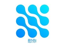 慰你公司logo设计