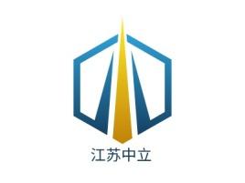江苏中立企业标志设计