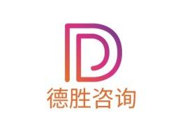 德胜咨询企业标志设计