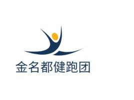 金名都健跑团logo标志设计